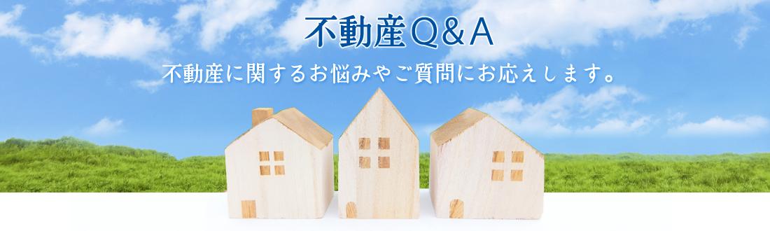不動産無料相談所(不動産Q&A)